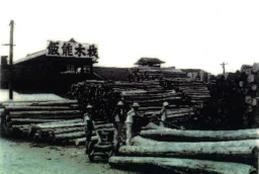 飯能木材(昭和20年代)